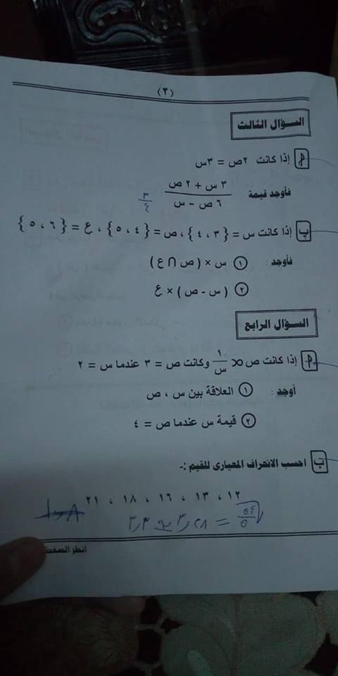 امتحان الجبر للصف الثالث الاعدادي ترم أول 2019 محافظة المنيا 7232