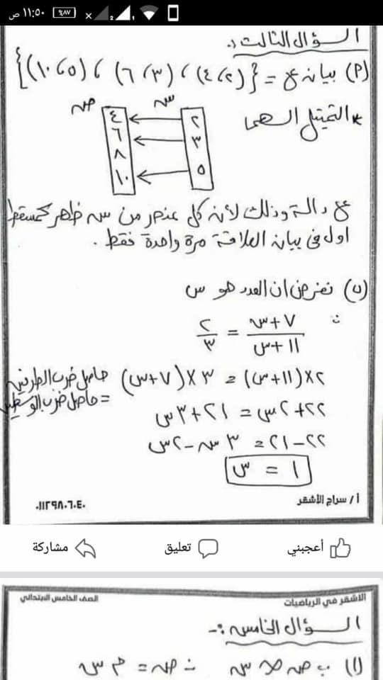اجابة امتحان الجبر للصف الثالث الاعدادي ترم أول 2019 محافظة الجيزة 7233