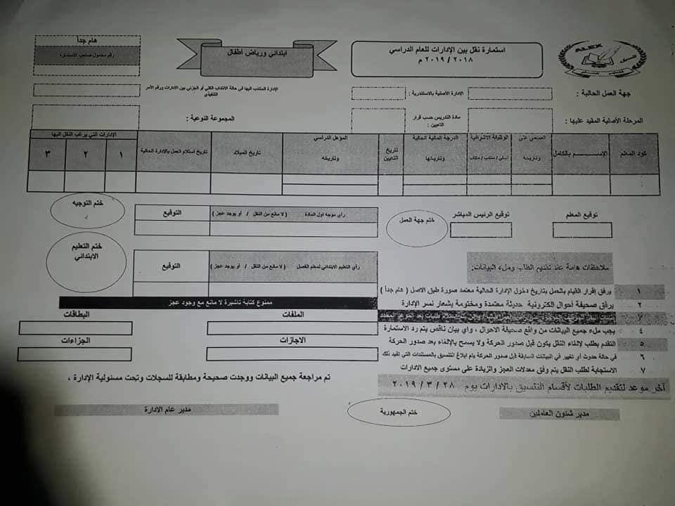 استمارات النقل للمعلمين بين المحافظات والادارات.. التقديم من ٤ مارس الى ٢٨ مارس 7249