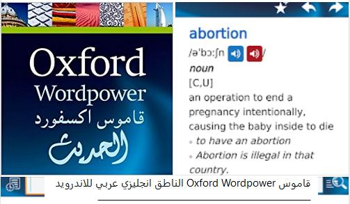 لغة انجليزية: قاموس Oxford Wordpower الناطق انجليزي عربي للاندرويد  728