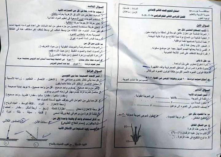 امتحان العلوم للصف الثاني الاعدادي ترم ثاني 2019 محافظة بورسعيد 7283