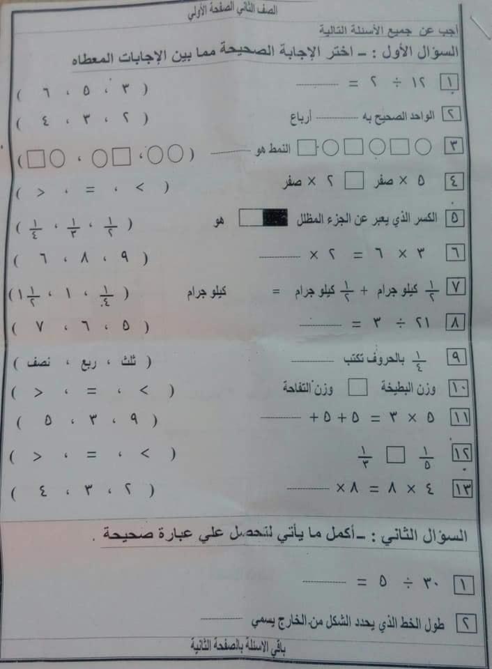 امتحان الرياضيات للصف الثاني الابتدائي ترم ثاني 2019 ادارة العبور التعليمية 7288