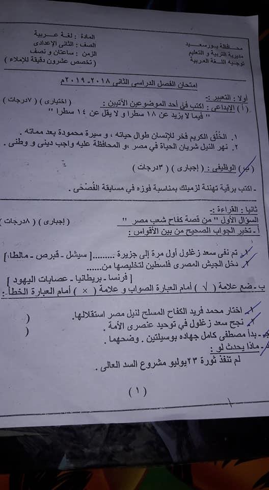 امتحان اللغة العربية للصف الثاني الاعدادي ترم ثاني 2019 محافظة بورسعيد 7290