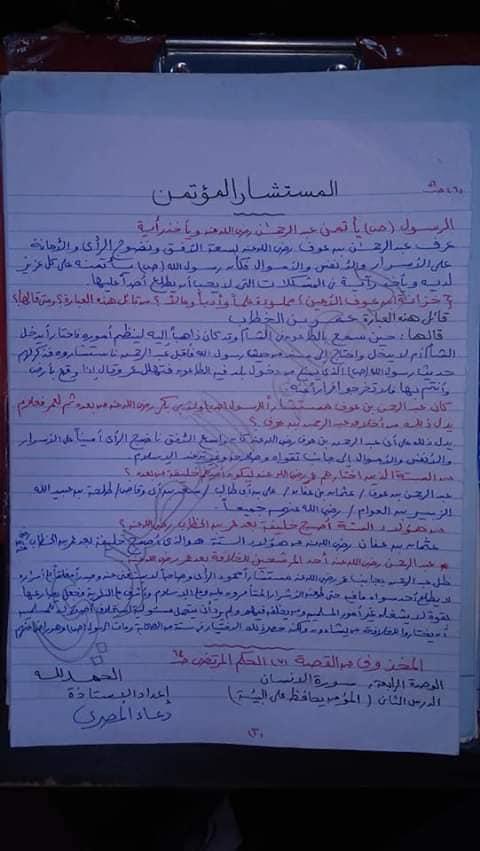 مراجعة الدين للصف الخامس الابتدائي ترم ثاني أ/ دعاء المصري 7292