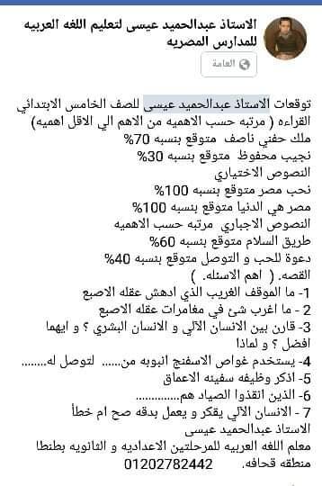 توقعات امتحان اللغة العربية للصف الخامس الابتدائي ترم ثاني 2019 أ/عبدالحميد عيسي 7296