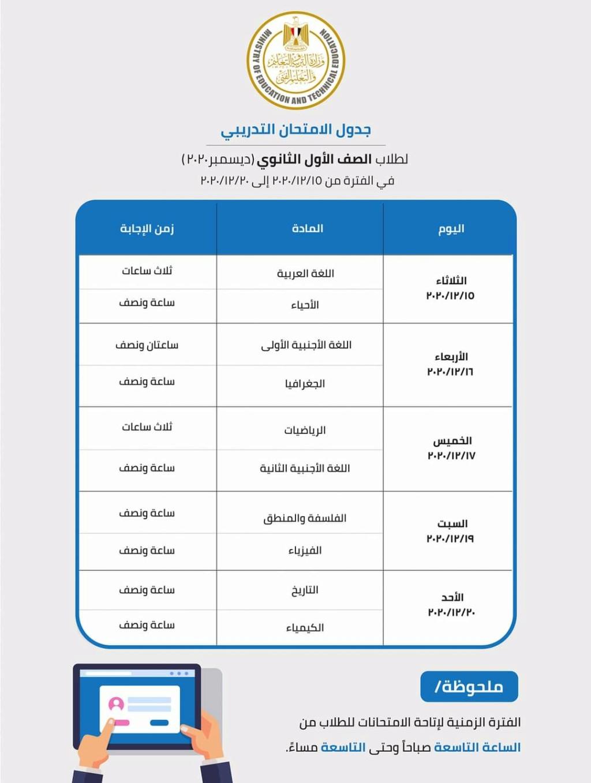 تفاصيل الامتحان التجريبى 15 ديسمبر لطلاب أولى ثانوى 73021-10