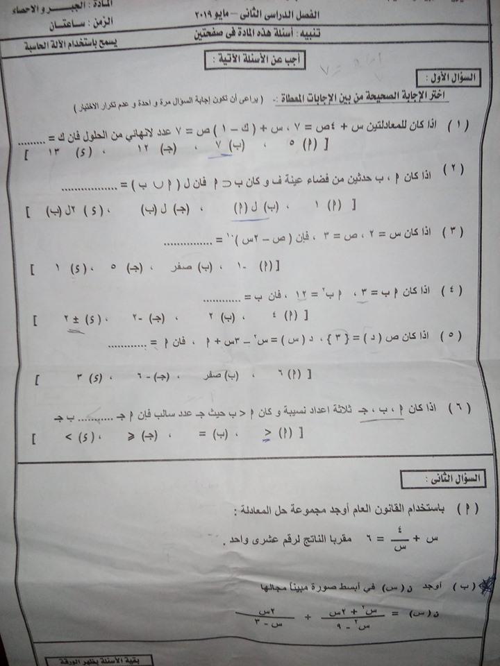 امتحان الجبر والاحصاء للصف الثالث الاعدادي ترم ثاني 2019 محافظة دمياط 7325