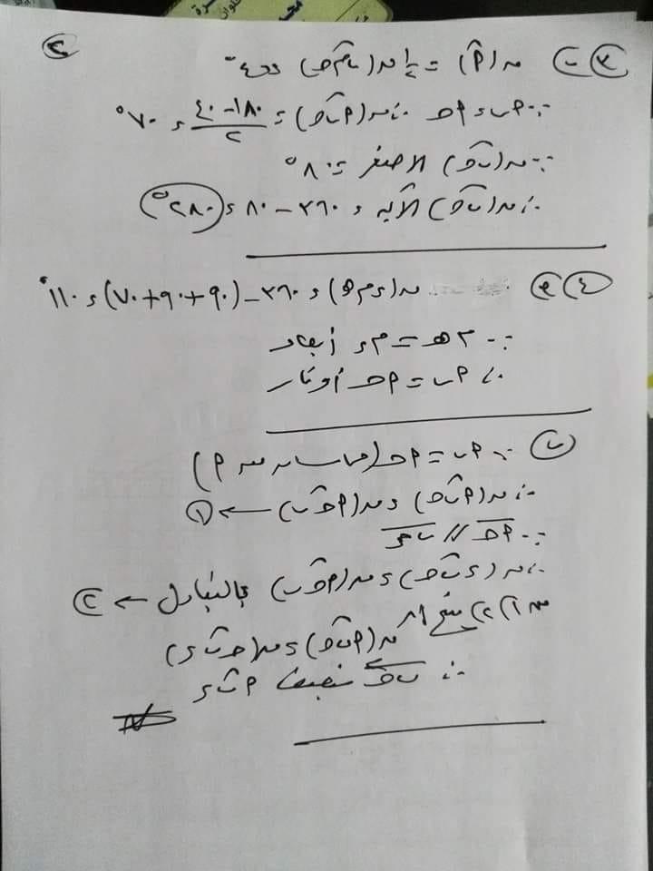 إجابة امتحان الهندسة للصف الثالث الاعدادي ترم ثاني 2019 محافظة القاهرة 7326