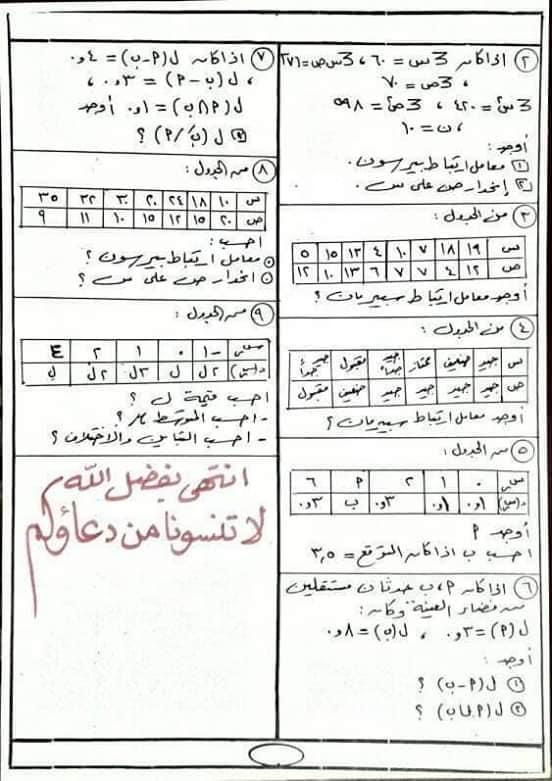 مراجعه الإحصاء للصف الثالث الثانوي أ/ أحمد عبد الحميد 7330