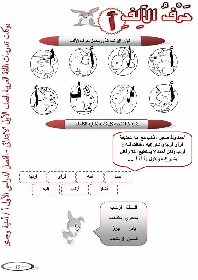 بوكليت وشيتات تدريبات وأنشطة اللغة العربية للصف الأول الإبتدائي ترم أول 2020 أ/ أمينة وجدي 7338