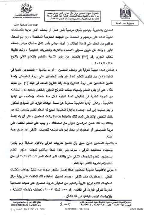 """الأكاديمية تعلن بدء إجراءات ترشيح المعلمين للترقي للعام الدراسي ٢٠١٩ / ٢٠٢٠ """"مستند"""" 7339"""
