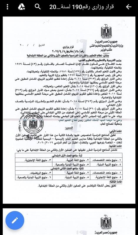 """د/ طارق شوقي يصدر قرارًا هامًا بشأن مناهج الصفين الأول والثاني الابتدائي """"مستند""""  7341"""