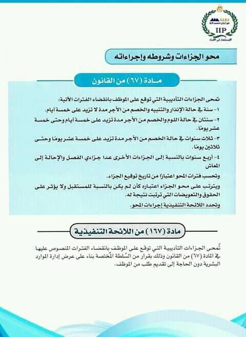 محو الجزاءات التأديبية.. شروطة واجراءاته 7346