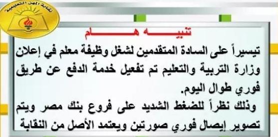 المهن التعليمية تفعل خدمه الدفع عن طريق فوري للمتقدمين لشغل وظيفه 120 الف معلم 7347