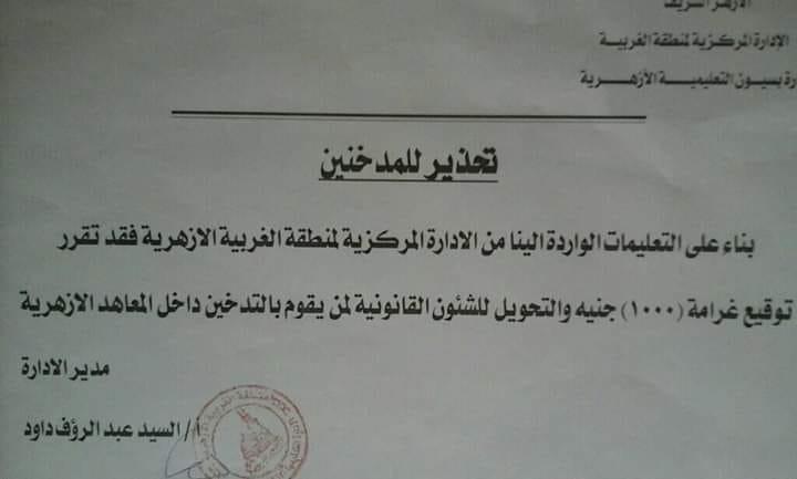 1000جنيه غرامة والتحويل للشئون القانونية لأى معلم او إداري يقوم بالتدخين داخل المعهد 7358