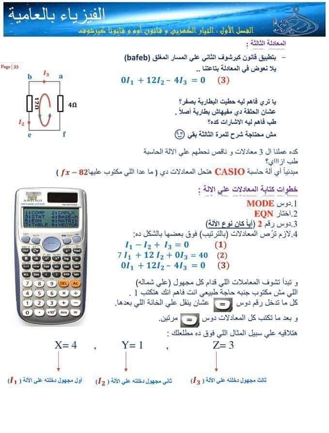 ملخص قوانين كيرشوف وطريقة حل المسائل - فيزياء تالتة ثانوي أ/ رامي ماهر 7363