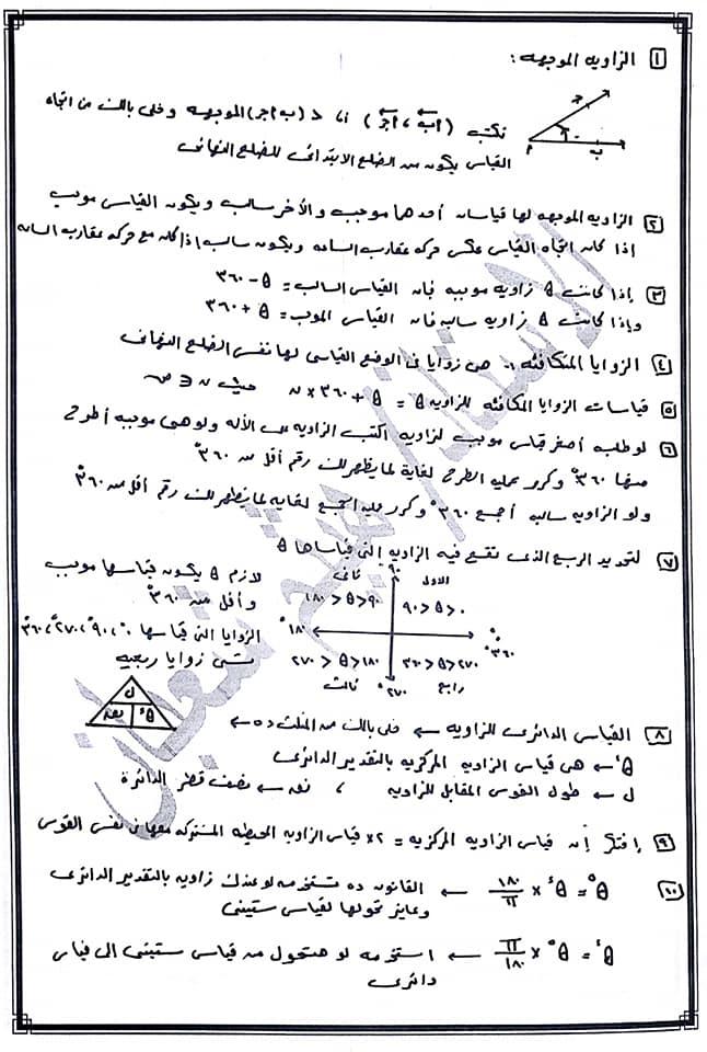 برشامة حساب المثلثات للصف الاول الثانوى فيها كل افكار وقوانين والملاحظات 7396