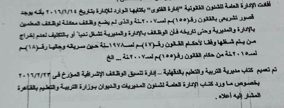 خطأ تشريعي يؤدي لخصم البدلات المخصصة للمعلمين .. والتوجية المالي والاداري يخاطب وزير التعليم ونائبة 7409