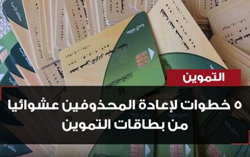 خطوات إعادة المحذوفين من بطاقات التموين 741