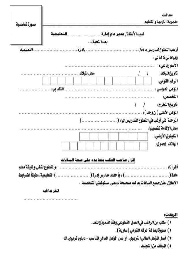 استمارة التقديم للعمل بالحصة في مدارس وزارة التربية والتعليم 2021 - 2022 74112