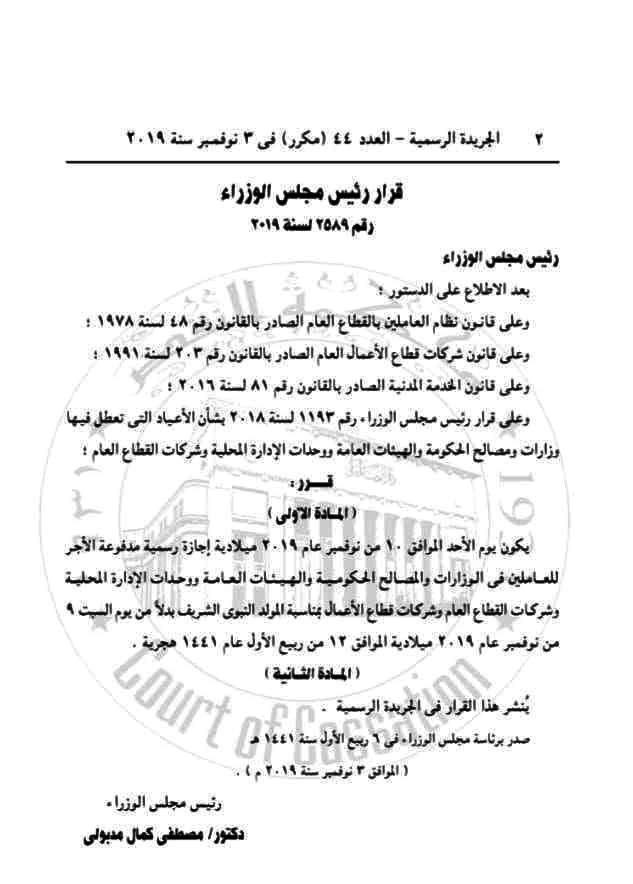 عاجل| الأحد 10 نوفمبر إجازة رسمية بدلاً من السبت بمناسبة ذكرى المولد النبوي 74267310