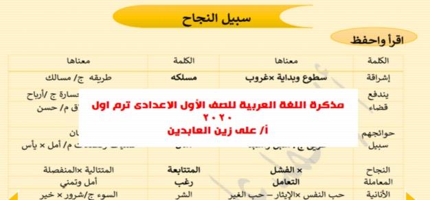 مذكرة اللغة العربية اولى اعدادي ترم أول 2020 أ/ على زين العابدين 7433