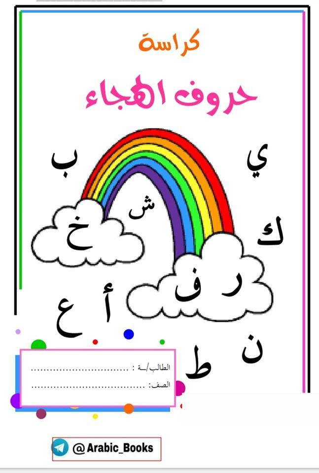 كراسة حروف الهجاء المصورة لتلاميذ كي جي وأولى ابتدائي 7449