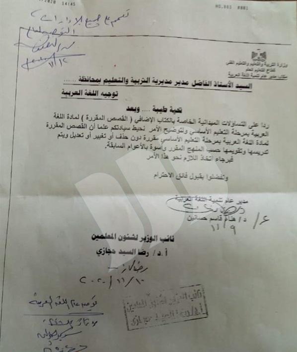 """بمستند رسمي.. التعليم"""" تحسم الجدل حول قصة اللغة العربية  74525"""