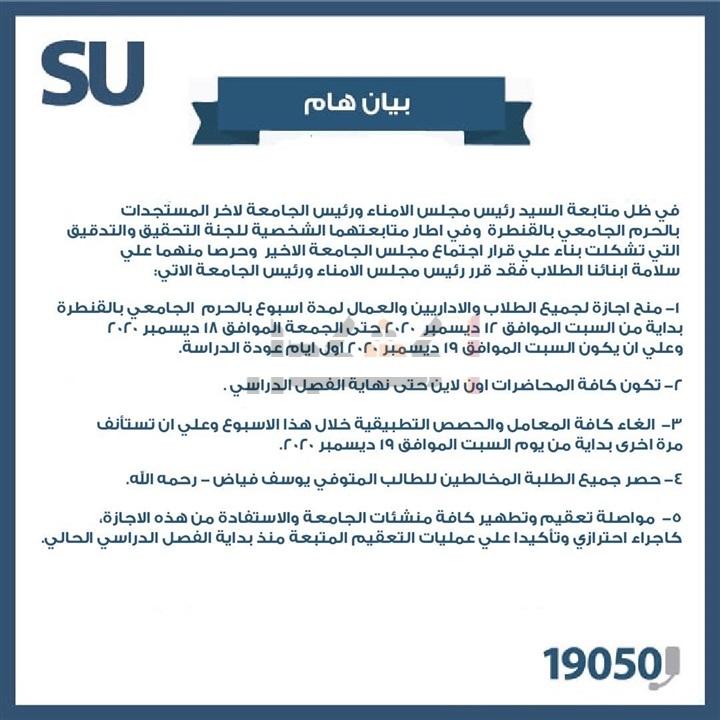 عاجل l  تعليق الدراسة بجامعة سيناء بعد وفاة طالب بكورونا 74526