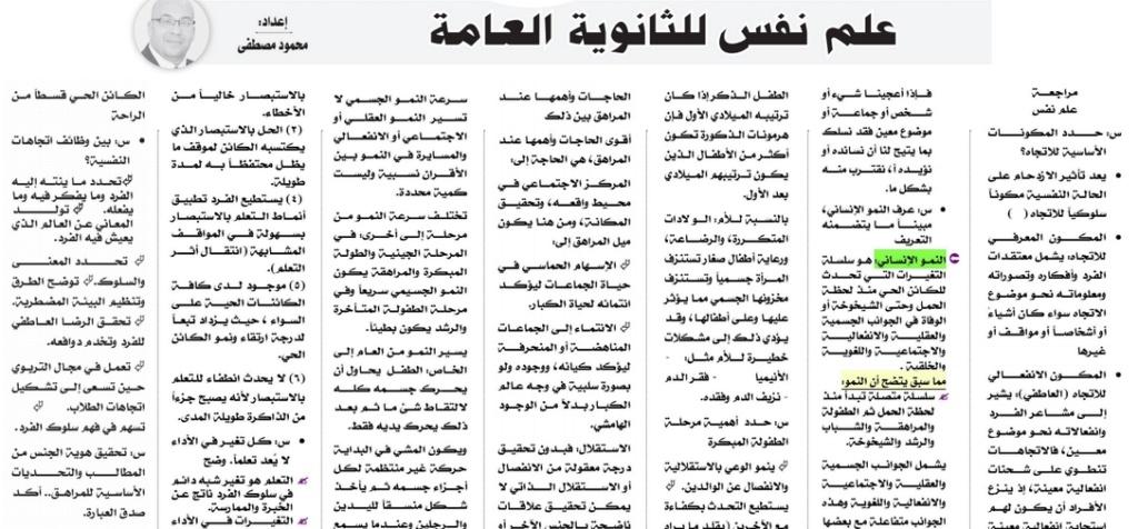 مراجعة علم نفس ثالثة ثانوي مستر/ محمود مصطفى 7470