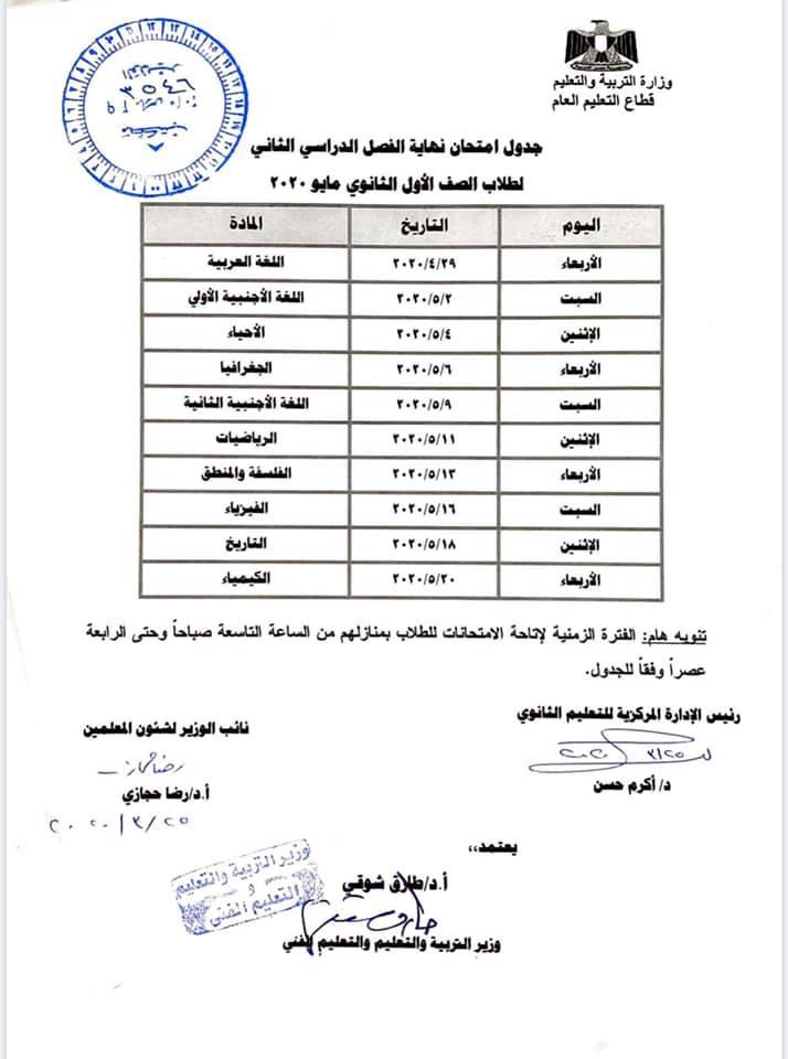 بمنازلهم من 9 صباحا حتى 4 عصرا.. وزير التعليم ينشر جداول امتحانات الترم الثاني لطلاب 1 و2 ثانوي 7487