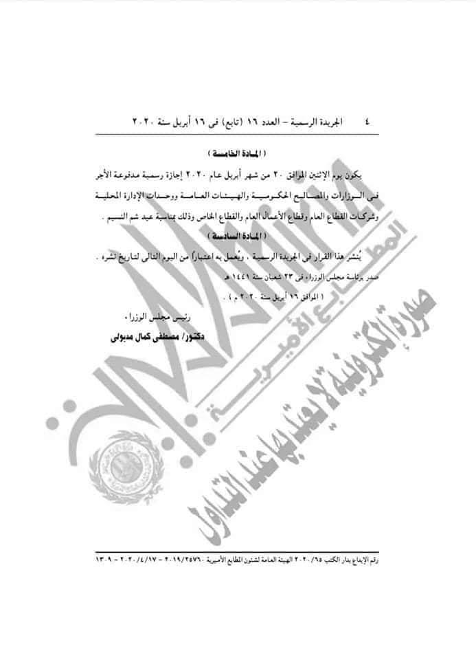 الحبس وغرامة 4000 جنيه.. عقوبة مخالفة الإجراءات الوقائية بشم النسيم 7497