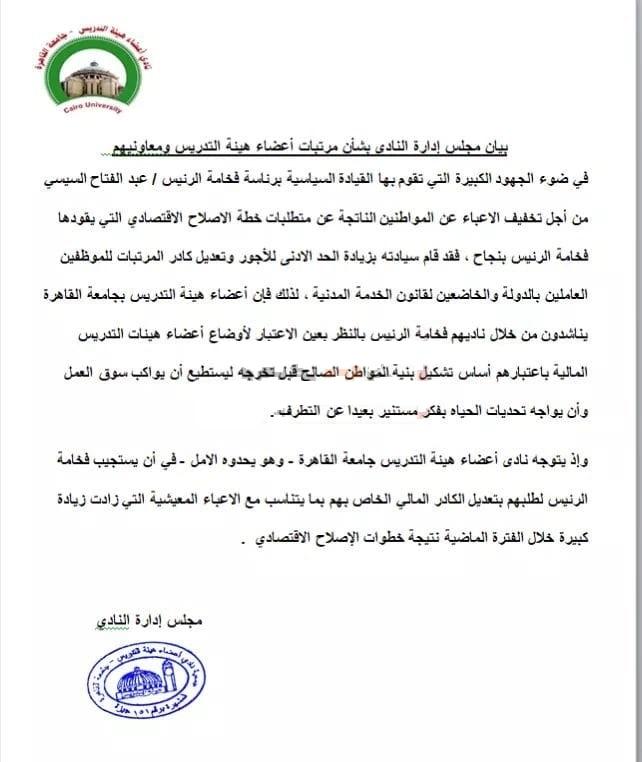 """أعضاء هيئة تدريس القاهرة تطالب السيسي بتعديل الكادر المالي الخاص بهم """"مستند"""" 7512"""