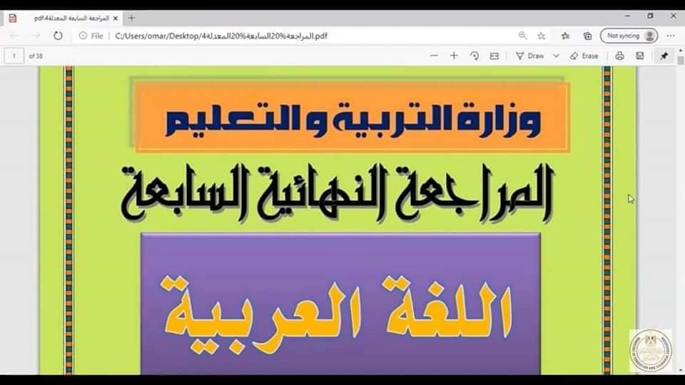المراجعة النهائية في اللغة العربية للثانوية العامة من منصه الوزارة 7525