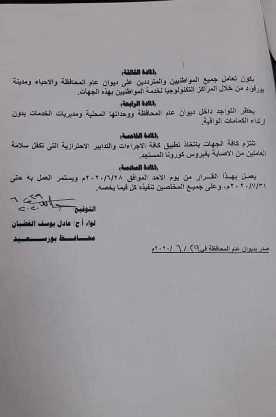 محافظ بورسعيد يقرر استمرار الاجازات الاستثنائية للموظفين 7528