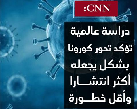 CNN: تحور كورونا لشكل أكثر انتشارا وأقل خطورة  7532