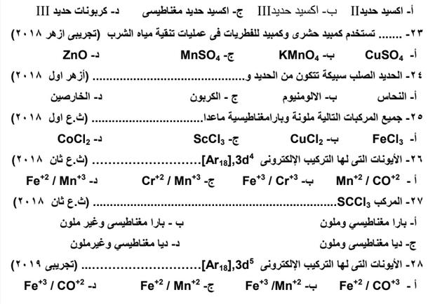 مراجعة كيمياء ثانوية عامة.. كل أسئلة السنوات السابقة بالإجابات مستر/ أحمد شامه 7535