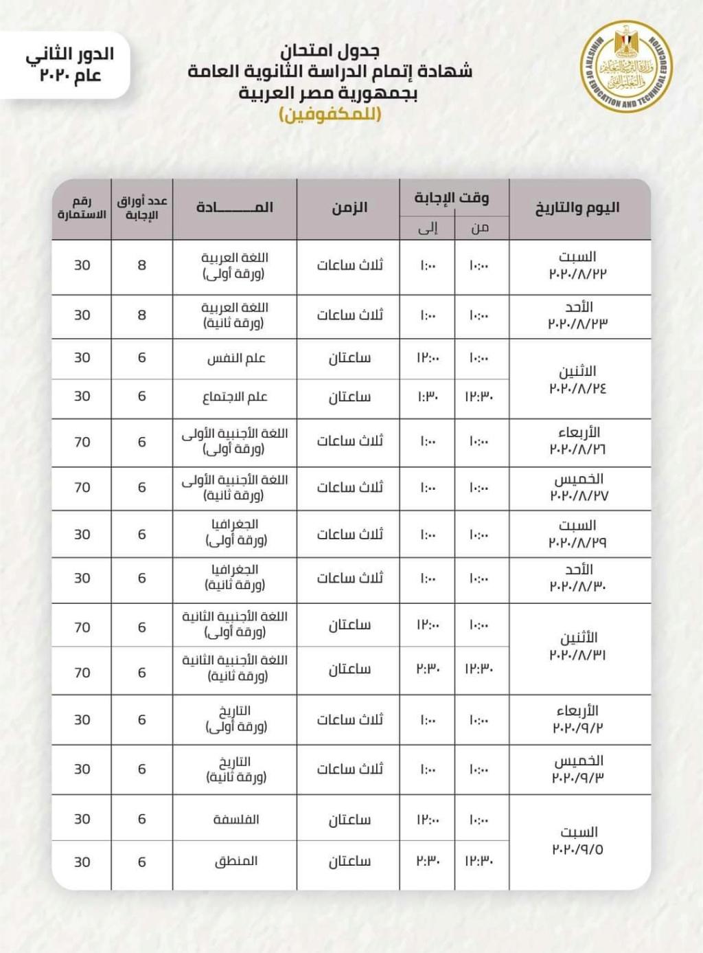 """جدول امتحانات الثانوية العامة """"الدور الثاني"""" 2020  7543"""