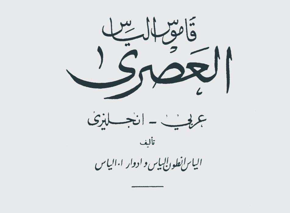 قاموس الياس العصرى (عربـــي - انجليـــزي).. من افضل القواميس لحفظ الكلمات 7545
