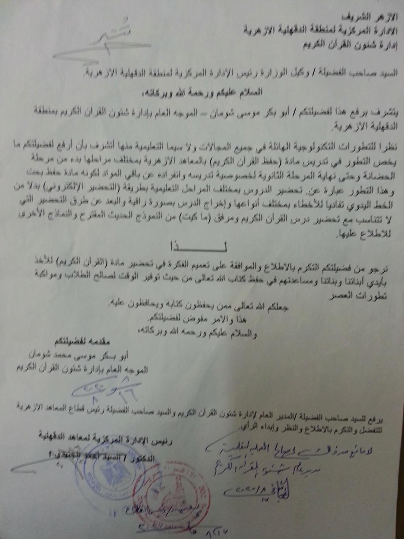 تعميم التحضير الإلكترونى لمادة القرآن الكريم بالمعاهد الأزهرية 7546