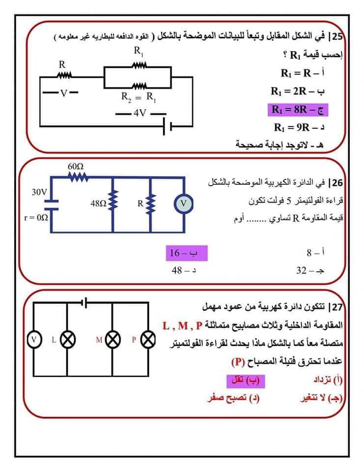 فيزياء الثانوية العامة نظام جديد - امتحان على الفصل الاول + الإجابات 7561