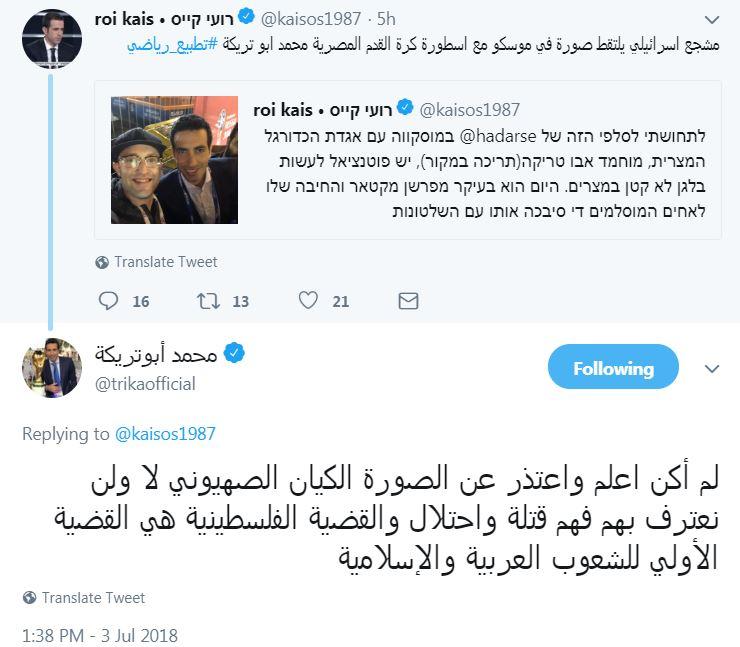 أبو تريكة عن صورته مع مشجع إسرائيلي: اعتذر لم أكن أعلم 75611-10