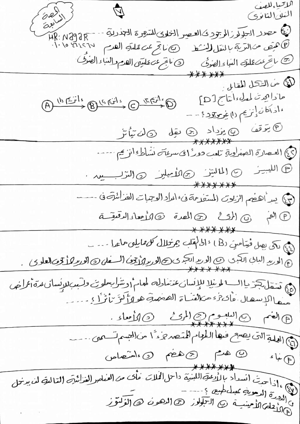 إمتحان شامل على الفصل الأول - احياء 2 ثانوي نظام جديد بالحل 7563
