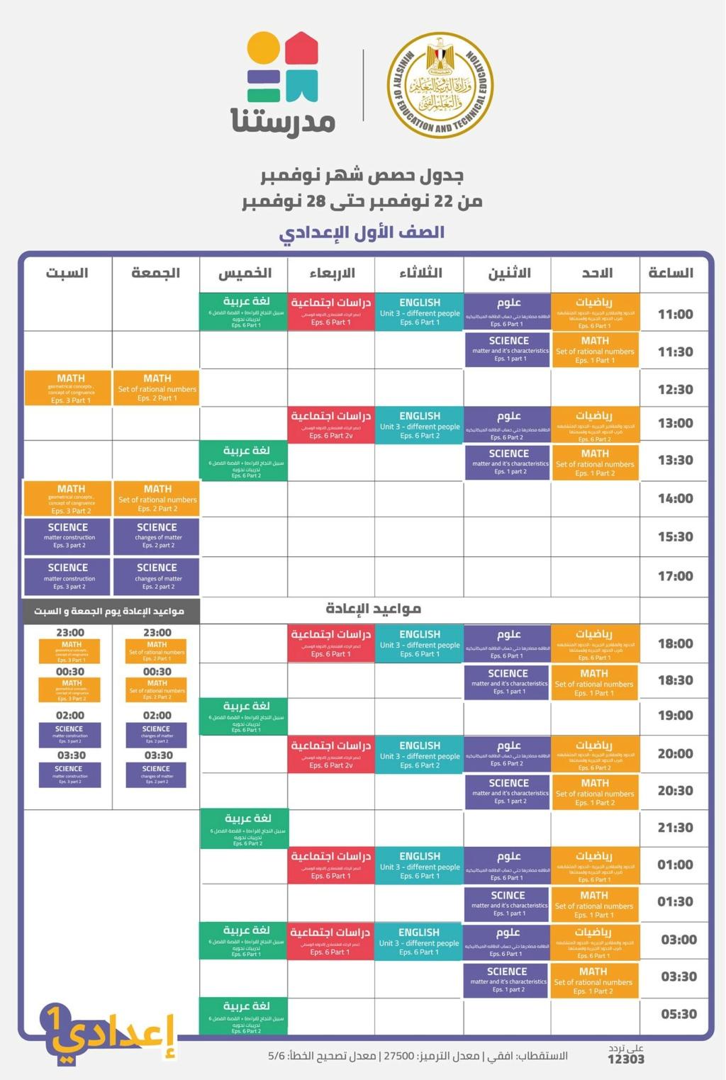 قناة مدرستنا l جدول حصص الأسبوع الخامس من  الأحد ٢٢ نوفمبر حتى السبت ٢٨ نوفمبر ٢٠٢٠ 7574