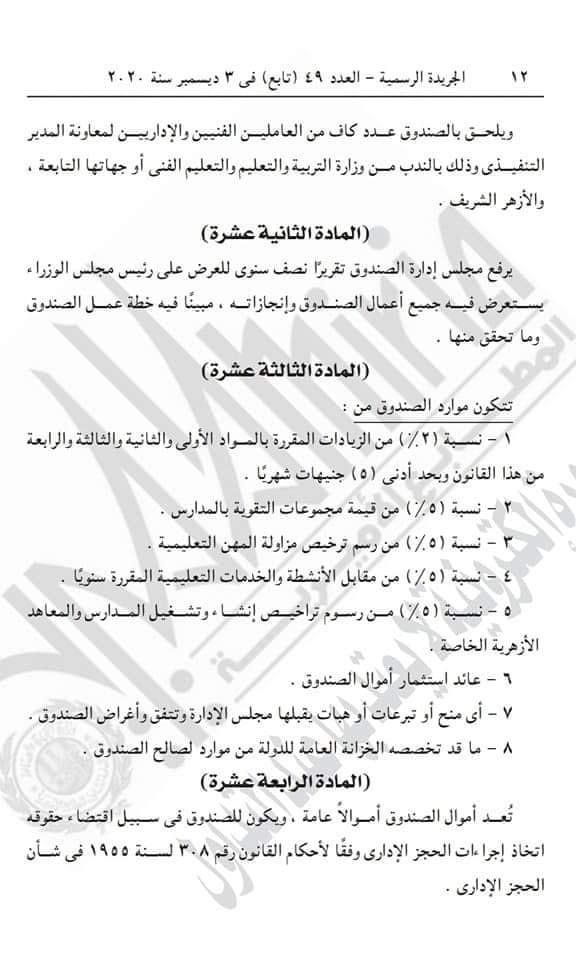 عاجل | الرئيس عبد الفتاح السيسي يصدق على قرار هام للمعلمين والتنفيذ من الشهر المقبل 7584
