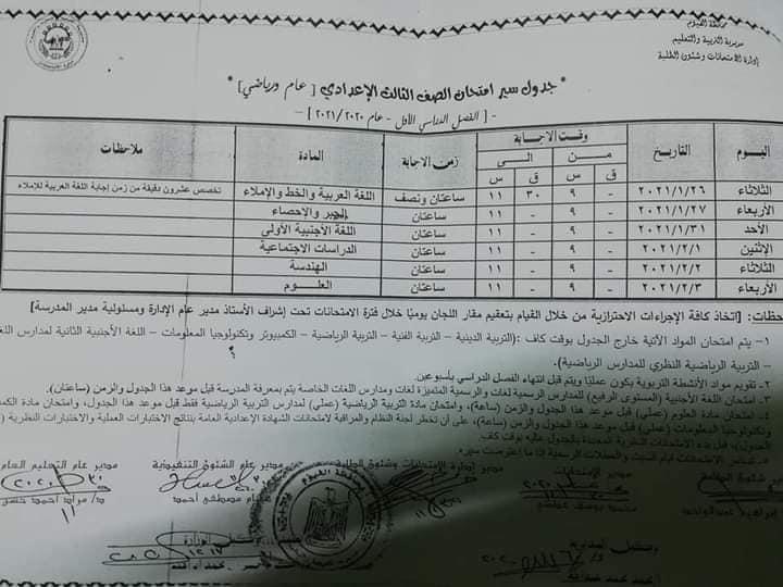 جدول امتحانات الشهادة الاعدادية الترم الاول 2021 جميع المحافظات 7590