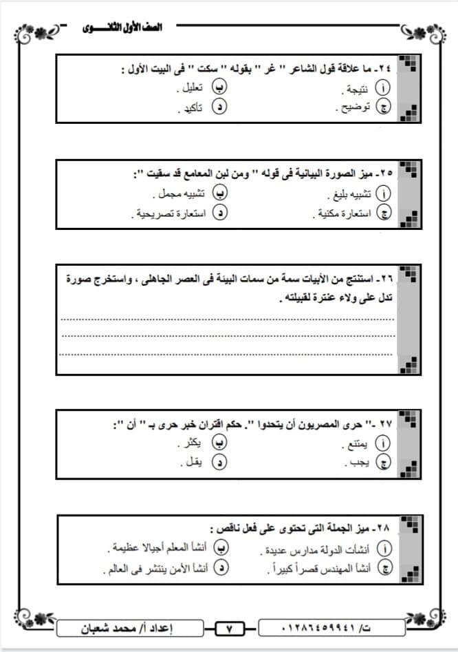 امتحان اللغة العربية للصف الاول الثانوي الترم الاول نظام جديد أ/ محمد شعبان 7598