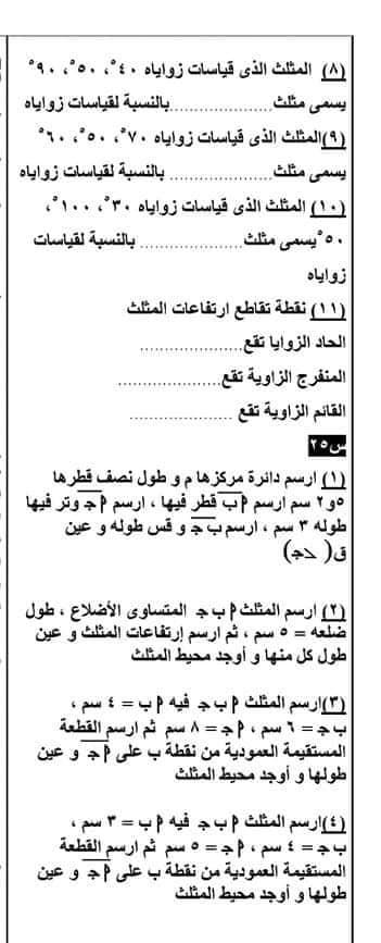 مراجعة علي المجموعات والهندسة رياضيات الصف الخامس الابتدائي  ا. داليا عبد المنعم 7599