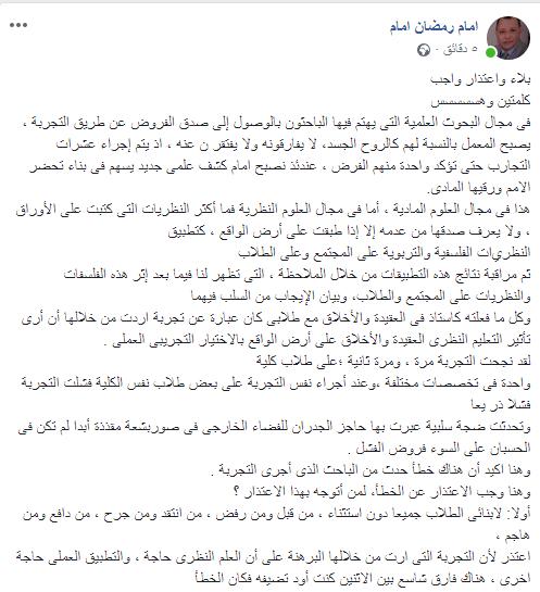 """دكتور واقعة """"خلع البنطال"""" بعد قرار فصله من جامعة الأزهر يتقدم بـ 6 اعتذارات 76010"""