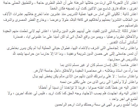 """دكتور واقعة """"خلع البنطال"""" بعد قرار فصله من جامعة الأزهر يتقدم بـ 6 اعتذارات 76110"""